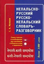 Непальско-русский. Русско-непальский словарь-разг