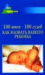 104 имен - 100 судеб. Как назвать Вашего ребенка