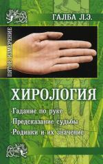 Хирология - наука о руке. Галба Л.А