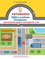 Автошкола. ПДД и учебник вождения трансп.средств