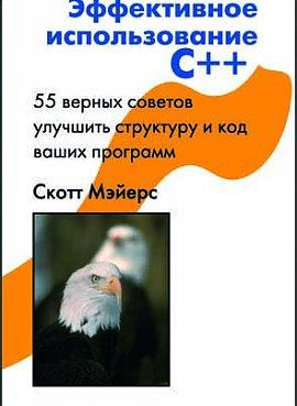 Эффективное использование С++ 3-е изд. 55 верных способов улучшить структуру