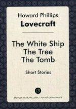 Белый корабль. Дерево. Могила