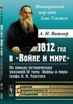 """1812 год в """"Войне и мире"""": По поводу исторических указаний IV тома """"Войны и мира"""" графа Л.Н.Толстого"""