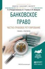 Банковское право. Частно-правовое регулирование. Учебник и практикум для бакалавриата и магистратуры