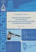 Математические модели ручных машин для строительно-монтажных работ с примерами реализации