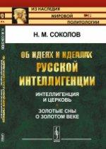 Об идеях и идеалах русской интеллигенции: Интеллигенция и церковь. Золотые сны о золотом веке
