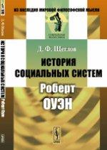 История социальных систем: Роберт Оуэн