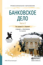 Банковское дело в 2-х частях. Часть 2. Учебник и практикум для СПО