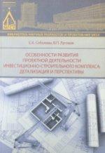 Особенности развития деятельности инвестиционно-строительного комплекса: детализация и перспективы
