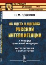 Об идеях и идеалах русской интеллигенции: О русской церковной традиции. Интеллигенция и сектантство