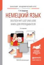 Немецкий язык. Deutsch mit lust und liebe. Книга для преподавателя. Учебное пособие для академического бакалавриата
