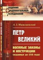Петр Великий: Военные законы и инструкции (изданные до 1715 года)