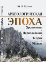 Археологическая эпоха: Хронология, периодизация, теория, модель