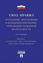 Отопление,вентиляция и кондициониров.СП 7.13130