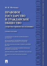 Правовое государство и гражданское общество (теоретико-правовое исследование).Уч.пос