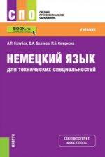 Немецкий язык для технических специальностей (для СПО). УчебникУчебник для ССУЗов