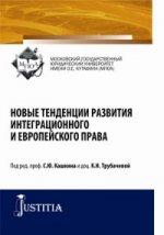 Новые тенденции развития интеграционного и европейского права. Сборник статей