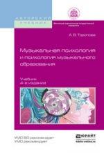 Музыкальная психология и психология музыкального образования. Учебник для бакалавриата и магистратуры