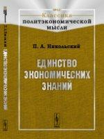 Единство экономических знаний