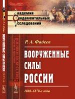 Вооруженные силы России: 1860--1870-е годы