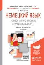 Немецкий язык. Deutsch mit lust und liebe. Продвинутый уровень. Учебник и практикум для академического бакалавриата