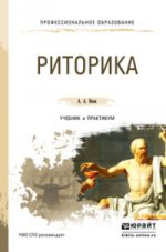 Риторика. Учебник и практикум для СПО