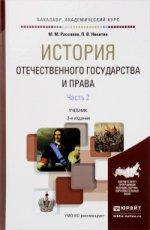 История отечественного государства и права в 2 ч. Часть 2. Учебник