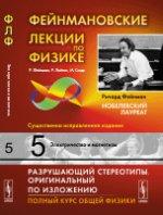 Фейнмановские лекции по физике: Т.5: Электричество и магнетизм. Пер. с англ