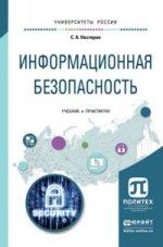 Информационная безопасность. Учебник и практикум для академического бакалавриата