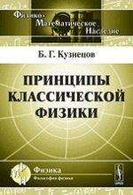 Принципы классической физики