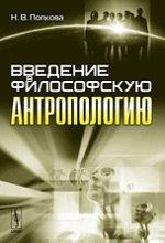 Введение в философскую антропологию