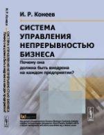 И. Р. Конеев. Система управления непрерывностью бизнеса: Почему она должна быть внедрена на каждом предприятии?