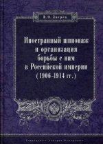 Иностранный шпионаж и организация борьбы с ним в Российской империи (1906–1914 гг. )