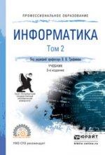 Информатика в 2-х томах. Том 2. Учебник для СПО