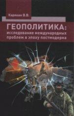 Геополитика: исследование межкультурных проблем в эпоху постмодерна. Монография