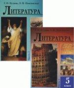 Литература. Учебное пособие для 5 класса в двух частях + тетрадь