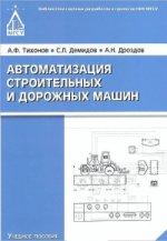 Автоматизация строительных и дорожных машин