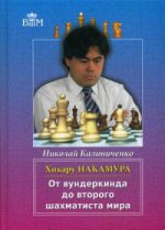 Хикару Накамура. От вундеркинда до второго шахмати