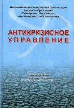 Антикризисное управление. Учебное пособие для подготовки арбитражных управляющих по единой программе