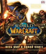 World of Warcraft. Полная иллюстрир. энциклопедия