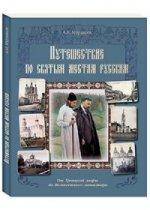 Путешествие по cвятым местам русским. От Троицкой лавры до Вознесенского монастыря