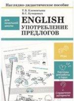 English. Употребление предлогов
