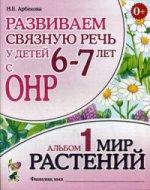 Развиваем св.речь у детей 6-7л.с ОНР. Мир растений