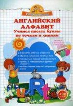 О. Н. Макеева. Английский алфавит.Учимся пис.буквы по точк.и лин