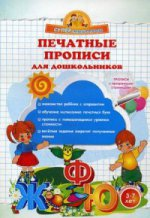 Печатные прописи для дошкольников