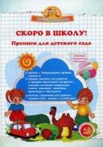 О. Н. Макеева. Скоро в школу! Прописи для детского сада. Прописи с прозрачными страницами