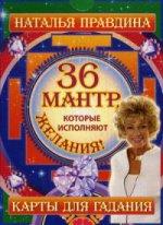 Правдина Наталия Борисовна. 36 мантр, которые исполняют желания! Карты для гадания + руководство 150x206