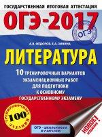 ОГЭ-17 Литература [10 трен.вар.экз.раб.]