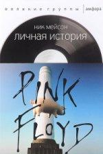 Личная история Pink Floyd