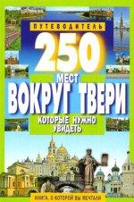 250 мест вокруг Твери, которые нужно увидеть